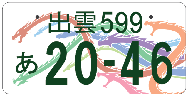 Japan's new eight-headed dragon license plates might be the coolest in the entire world【Pics】