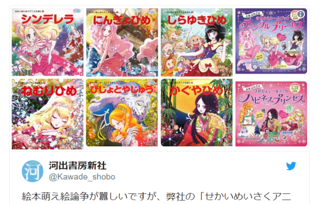 "Are fairy tale books in Japan using too much ""moe"" anime-style art? Publisher defends its covers"