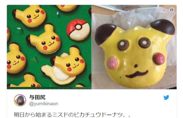 Brand new Pikachu donuts pulled from market for being too uncute to live【Photos】