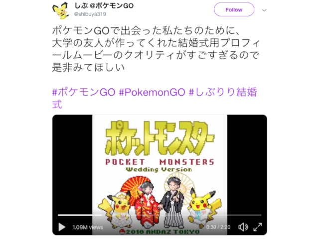 Pokémon wedding video tells beautiful story of a couple who met while playing Pokémon GO