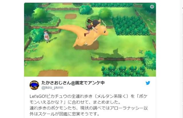 Nostalgic video combines Japanese Pokémon Rap with clips of Let's Go! Pikachu buddy Pokémon