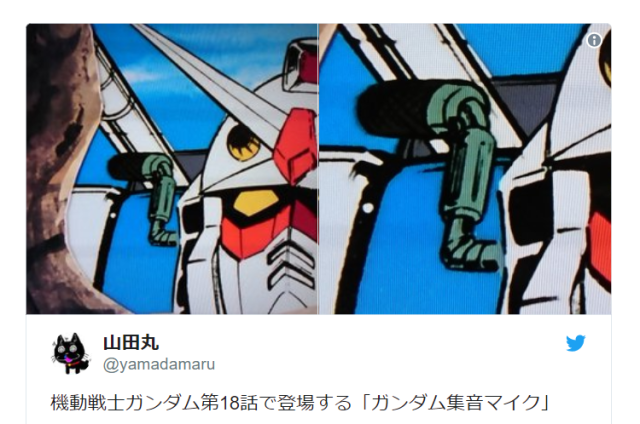 Japanese netizens glad this rare Gundam accessory did not make it into plastic model kits