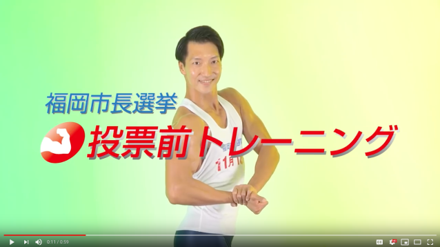 Fukuoka's new voting campaign urges voters to flex their electoral rights, get buff【Videos】