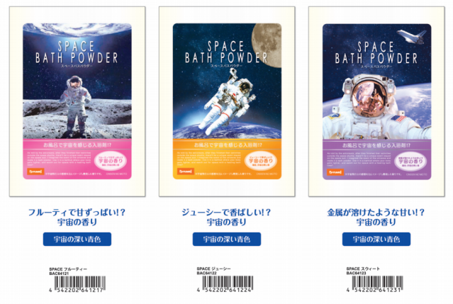 New Japanese bath salts smell like outer space if outer space was juicy, fruity and sweet