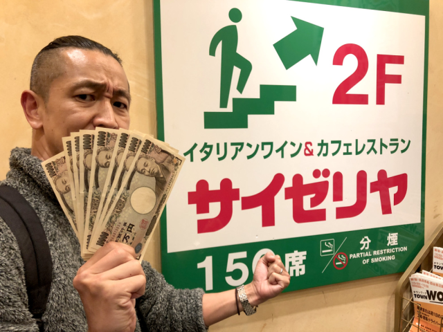 Is it possible to run up a 100,000-yen (US$885) bill at Tokyo's cheapest Italian restaurant?