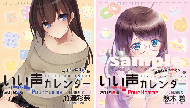 Talking anime girl calendars let you stare at and listen to your live-in 2-D girlfriend