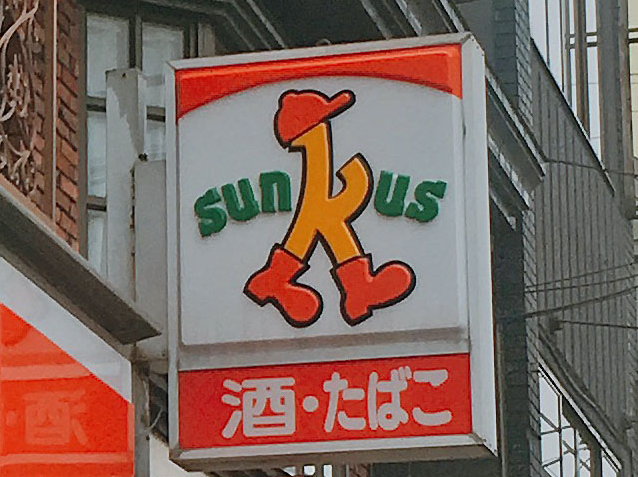 Now is your final chance to visit the last Sunkus standing in Tokyo
