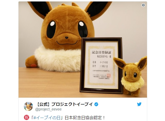 Eevee Day now officially recognized in Japan as a day to celebrate the cute furry Pokémon