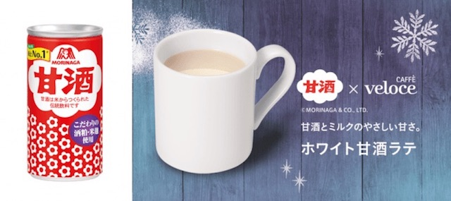 Caffè Veloce serves up tempting winter comfort drink based on hot sweet sake!
