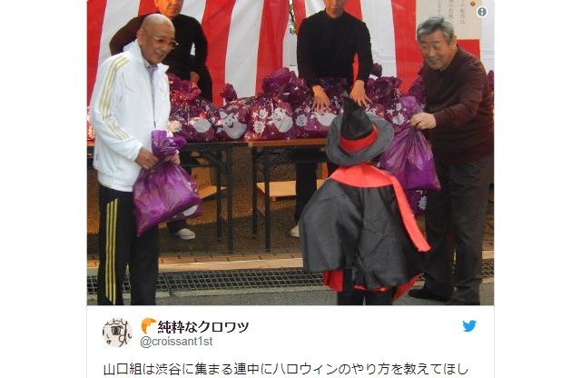 Trick or Trafficking? Japanese mafia hand out candy to kids on Halloween, get away with it again