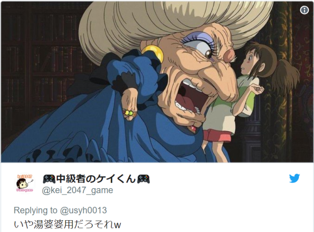Could Spirited Away's Yubaba actually be the ideal boss that Japan's workforce needs?