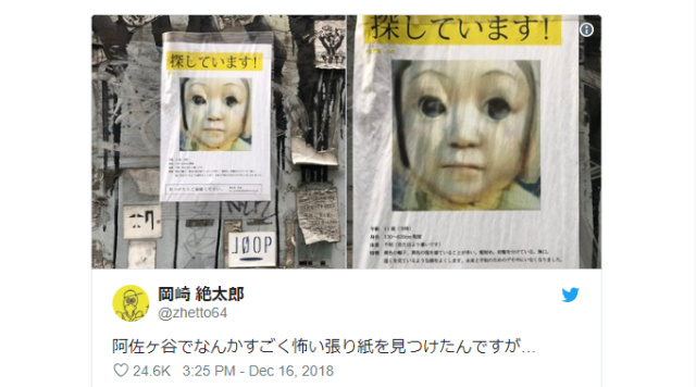 Terrifying and mysterious missing-person poster found in Tokyo neighborhood