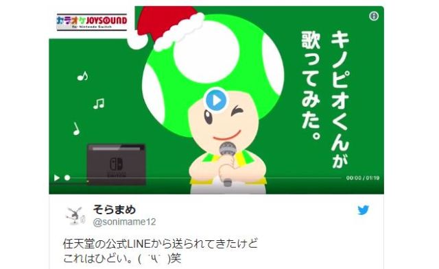 Nintendo sends unto us Toad to utterly butcher a Christmas carol this holiday season 【Video】