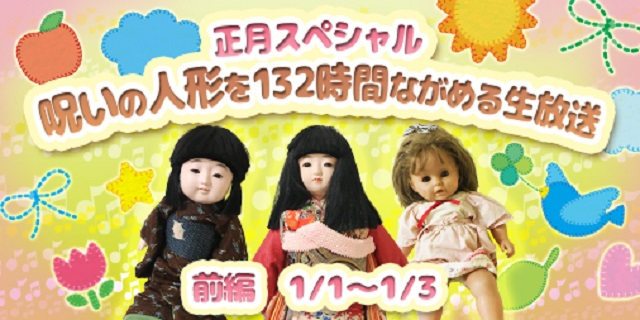 132 hours of a fixed camera on creepy dolls to be broadcast live on Japanese video site