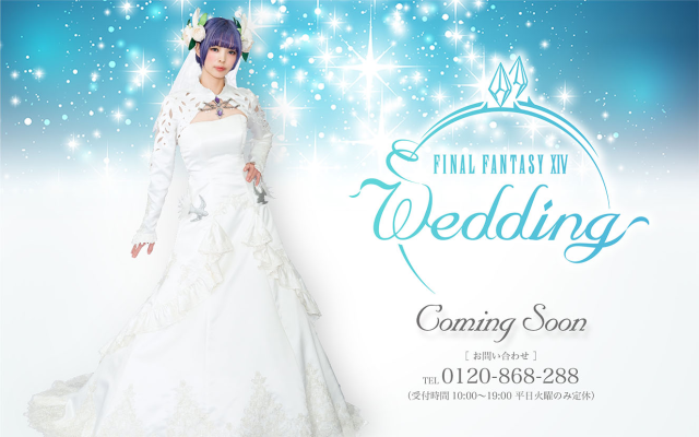 Real-world Final Fantasy wedding ceremony/reception plan to be offered in Japan