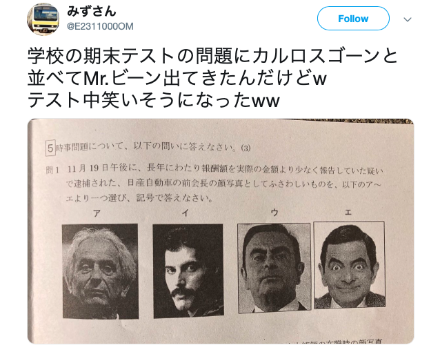 Which one is former Nissan CEO Carlos Ghosn? Japanese students surprised by test question