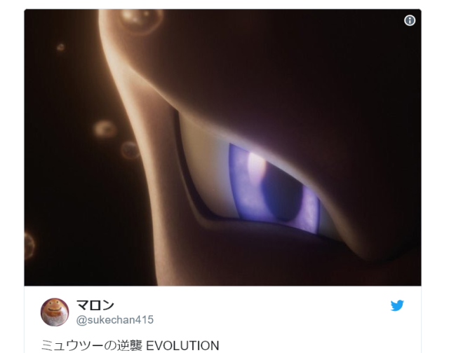 Pokémon movie reboots look to continue with announcement of Mewtwo Strikes Back Evolution