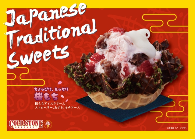 Cold Stone now has sakura mochi ice cream in Japan for a limited time!