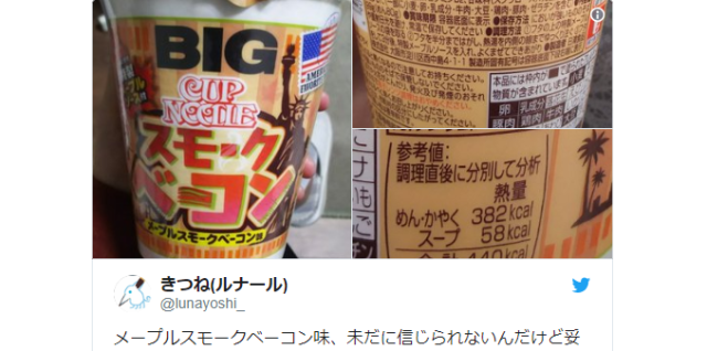 "New ""Maple Smoked Bacon"" Cup Noodle mixes Japanese noodles with ""American"" indulgence"