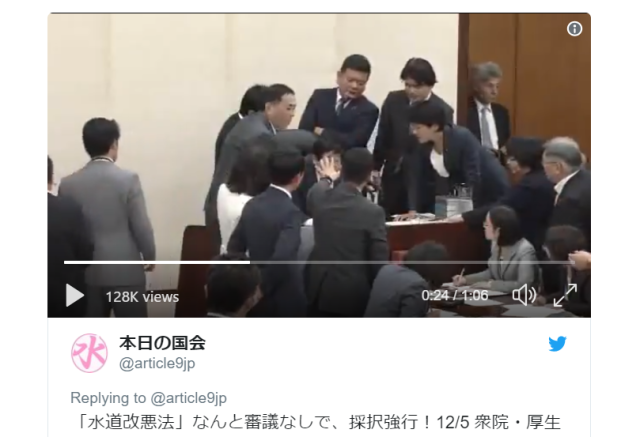 Japanese parliament descends into utter chaos, shouting match over proposed water law【Video】