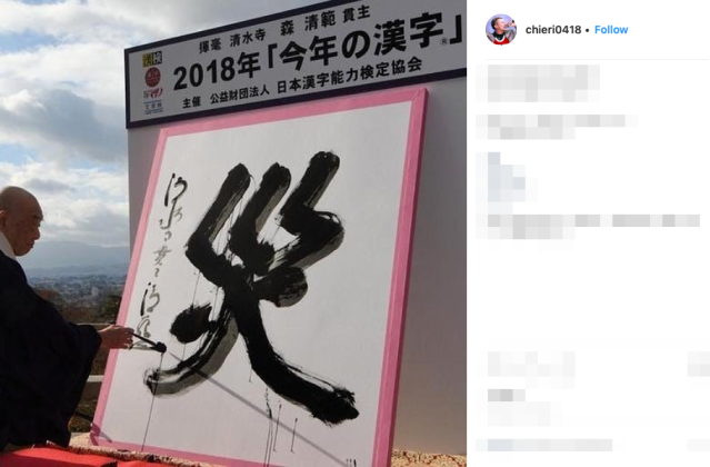 """Disaster"": 2018 Kanji of the Year unveiled by Buddhist monk at Kiyomizudera temple in Kyoto"