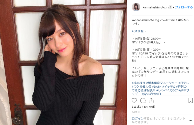 Japanese idol's manager fires back at impatient fans who keep pestering her to stream live video