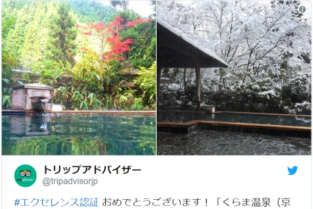 2018 Top 20 Day Trip Onsen Hot Spring and Spa Ranking in Japan