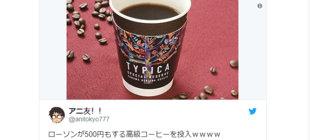 Treat yourself to a luxury coffee made from a rare bean harvest at Lawson Japan