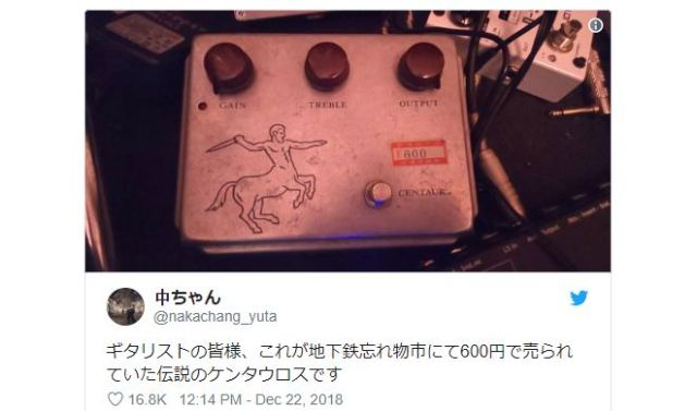Japanese subway line sells a piece of guitar history worth thousands for only five bucks