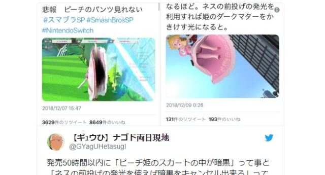 Gamers in Japan find way to see up Princess Peach's skirt within hours of Smash Brothers release