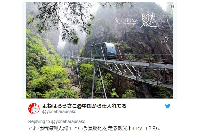 Gorgeous funicular route in China is so beautiful, it looks like something out of a movie【Video】