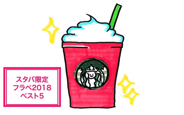 Clash of the Coffees! What was our number 1 Starbucks Frappucino for 2018?