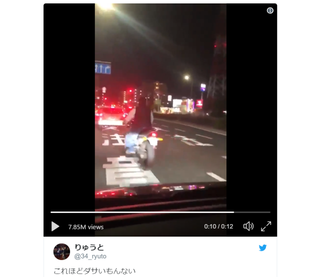 "Instant karma on the streets of Japan as jackass motorcyclist shows the essence of ""dasai""【Video】"
