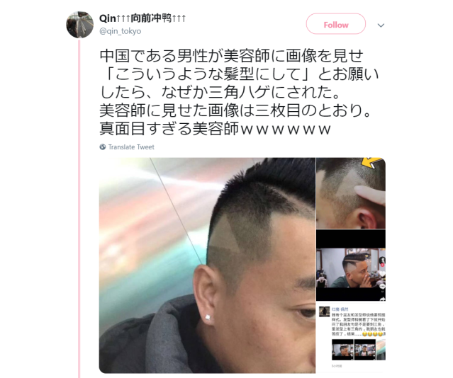 Is Chinese hairstylist who shaved triangle into customer's head the best or worst in the world?