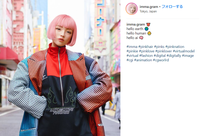 This beautiful up-and-coming Japanese fashion model isn't actually a person【Photos】