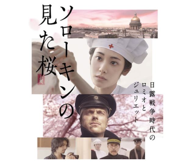Film about Japanese-Russian POW romance gets crowdfunding project for screening in Russia