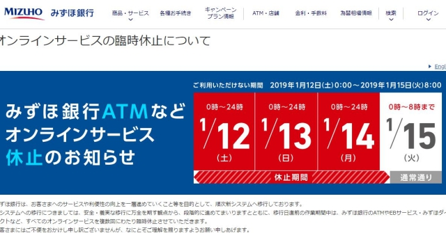 Get your money Mizuho Bank customers! All ATMs are taking the long weekend off
