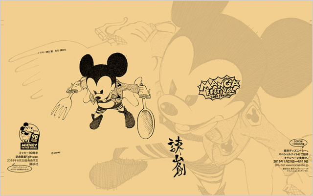 Mickey Manga Mouse – Attack on Titan creator, other manga stars draw the Disney icon【Pics】