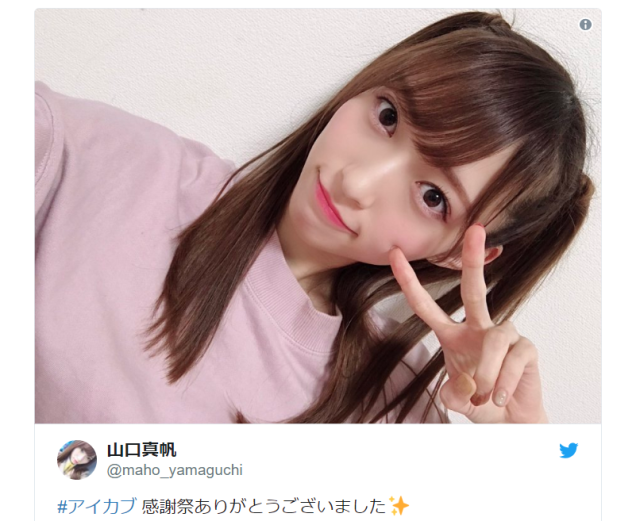 "Japanese idol singer who was attacked at home makes on-stage apology for ""causing commotion"""