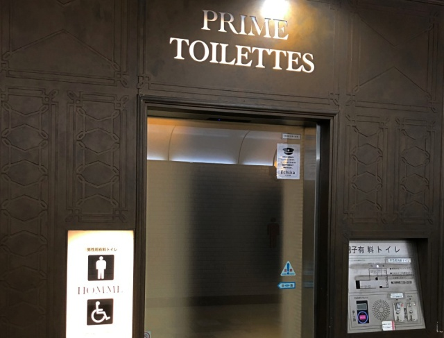 We try a pay-to-use premium Japanese toilet at Ikebukuro train station in Tokyo