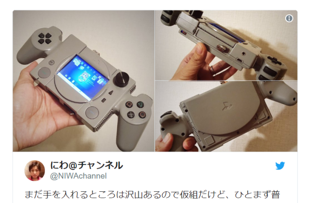 Gamer in Japan turns the PlayStation Classic into a true, and awesome, portable system