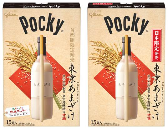 New Sweet Sake Pocky showcases the flavour of a centuries-old Japanese sake brewery in Tokyo