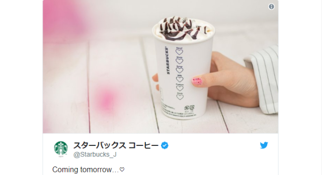 Starbucks Japan gets ready for Valentine's Day with heart-shaped check boxes