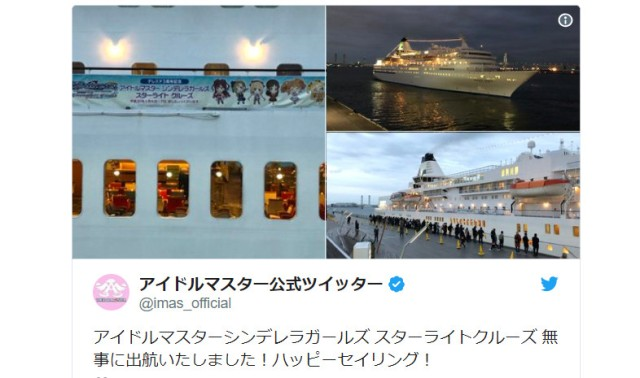 The Idolmaster Cinderella Girls Starlight Cruise sets sail, and Idolmaster fans love it【Pictures】