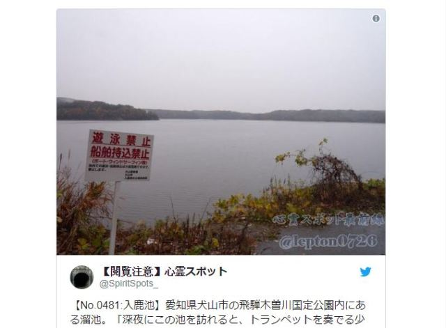 "Aichi man discovers he is the legendary ""Ghost Trumpeter of Lake Iruka"""