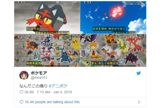 Pokémon anime confuses viewers by asking them how many friends and lovers they have captured