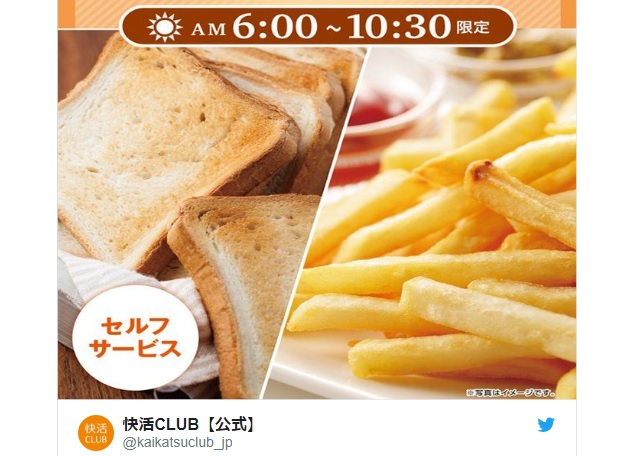 Internet cafe now offering free, all-you-can-eat bread and fries every morning to customers
