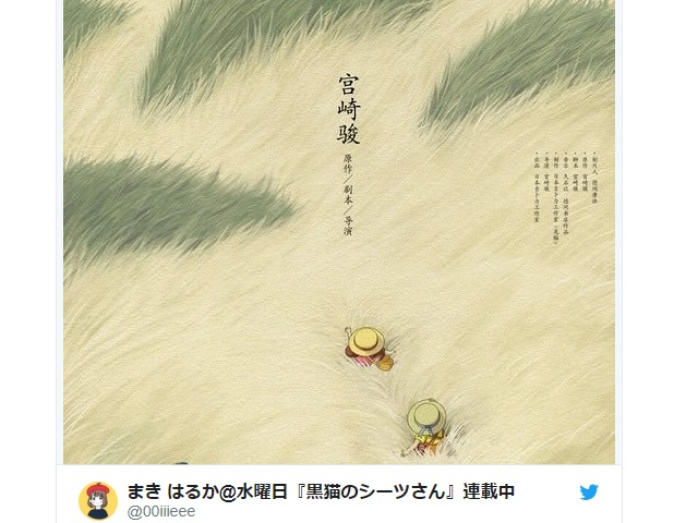 My Neighbor Totoro rides the catbus gracefully onto cinema screens in China as box office hit