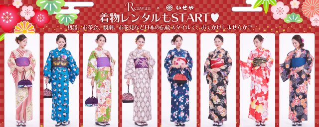 Fashion rental service Rcawaii now offering kimono rentals, special campaign underway