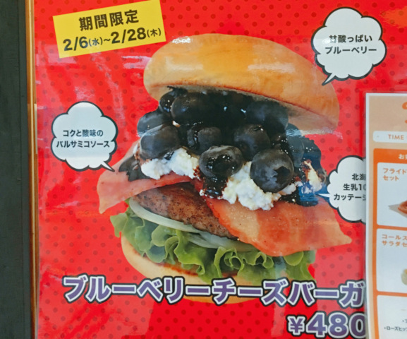 We try Freshness Burger's latest creation, the Blueberry Cheese Burger【Taste Test】